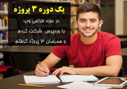 دانشپذیر پیشگامان تهران از تجربه خود می گوید