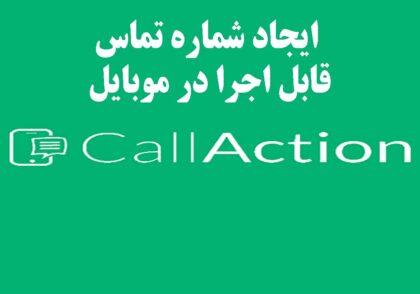 ایجاد شماره تماس کال اکشن پیشگامان تهران